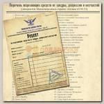 Сертификат 'Рецепт от хандры'