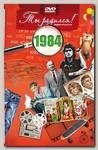 Видео-открытка 'Ты родился' 1984 год