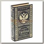 Книга сейф 'Тайна государства Российского'