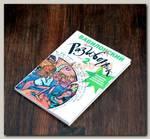 Книга Вавилонский разговорник 2 часть