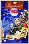 Видео-открытка 'Ты родился' 1968 год