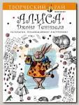 Раскраска-антистресс 'Алиса в стране чудес'