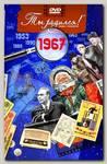 Видео-открытка 'Ты родился' 1967 год
