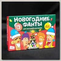Игра 'Новогодние фанты'