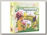 Игра 'Зачарованные тропинки'