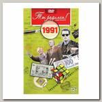 Видео-открытка 'Ты родился' 1991 год