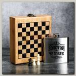 Подарочный набор 'Золотой человек' (фляжка 180 мл, шахматы)