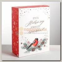 Коробка сборная 'Счастья в Новом году!' 22 * 30 * 10 см