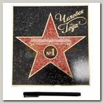 Диплом-открытка Звезда 'Человек года'