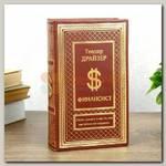 Книга сейф 'Финансист' Теодор Драйзер 13 * 21 * 5 см