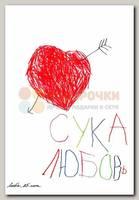 Открытка 'Сука любовь'