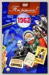 Видео-открытка 'Ты родился' 1962 год