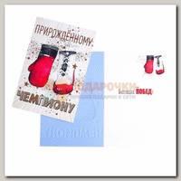 Открытка 'Прирождённому чемпиону' боксерские перчатки 12 * 18 см