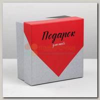 Коробка подарочная 'Подарок для тебя' 14 * 14 * 7.5 см