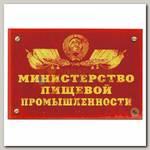 Магнит 'Министерство пищевой промышленности'
