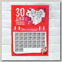 Скретч Плакат '30 дней идеальных отношений'