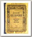 Блокнотик 'Казанова'