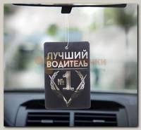 Ароматизатор 'Лучшему водителю' Черный лед