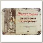 Магнит 'Дневальный'