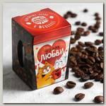 Кофейные зерна в шоколаде 'Зерна любви' Коробка