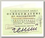 Обложка на студ. билет 'Гений'