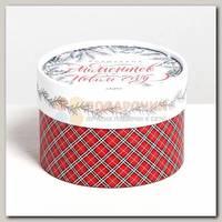 Коробка подарочная 'Волшебных Моментов в Новом году' 12 * 8 см