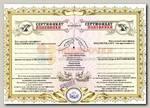 Грамота Сертификат 'Половинки' для влюбленных