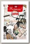 Видео-открытка 'Ты родился' 1944 год