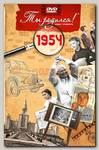 Видео-открытка 'Ты родился' 1954 год