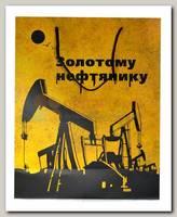 Пакет Золотому нефтянику ML