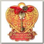 Ключ сувенир 'К моему сердцу'