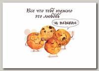 Открытка 'Любовь и печенье' Nastya Maximova 0129