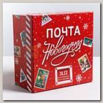 Коробка подарочная Квадрат 'Новогодняя почта' 22 * 22 * 12 см