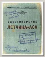 Обложка на права 'Летчик Ас'