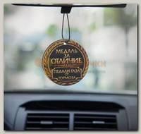 Ароматизатор 'Медаль за отличие педали газа от тормоза' Черный лед