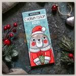 Шоколад 'Новогодний тюлень'