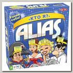 Игра 'Alias' Скажи иначе Угадай, кто я!