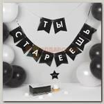 Набор для декора праздников 'Старость- не радость'