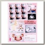 Папка для обменной карты 'Журнал беременности'