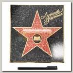 Диплом-открытка Звезда 'Лучший учитель'
