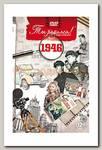 Видео-открытка 'Ты родился' 1946 год