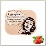 Ароматизатор 'Я девушка'