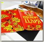 Обложка на паспорт 'Паспорт царя' (красная) ПВХ