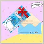Конверт для денег '2000 рублей' С Днем Рождения