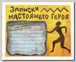 Магнит-блокнотик 'Записки настоящего героя'