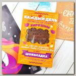 Шоколадная открытка 'Хорошего дня', 100гр.