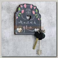 Ключница 'Милый дом' настенная 15 * 15 см
