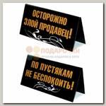 Табличка на стол 'Осторожно злой продавец / не беспокоить'