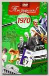 Видео-открытка 'Ты родился' 1970 год