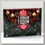 Игра квест по поиску подарка 'С Новым годом!'